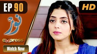 Pakistani Drama | Noor - Episode 90 | Express Entertainment Dramas | Asma, Agha Talal, Adnan Jilani