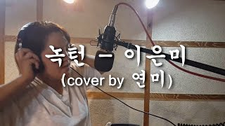 Download lagu 애절하네요~[COVER] 녹턴  - 이은미 (cover by 연미)