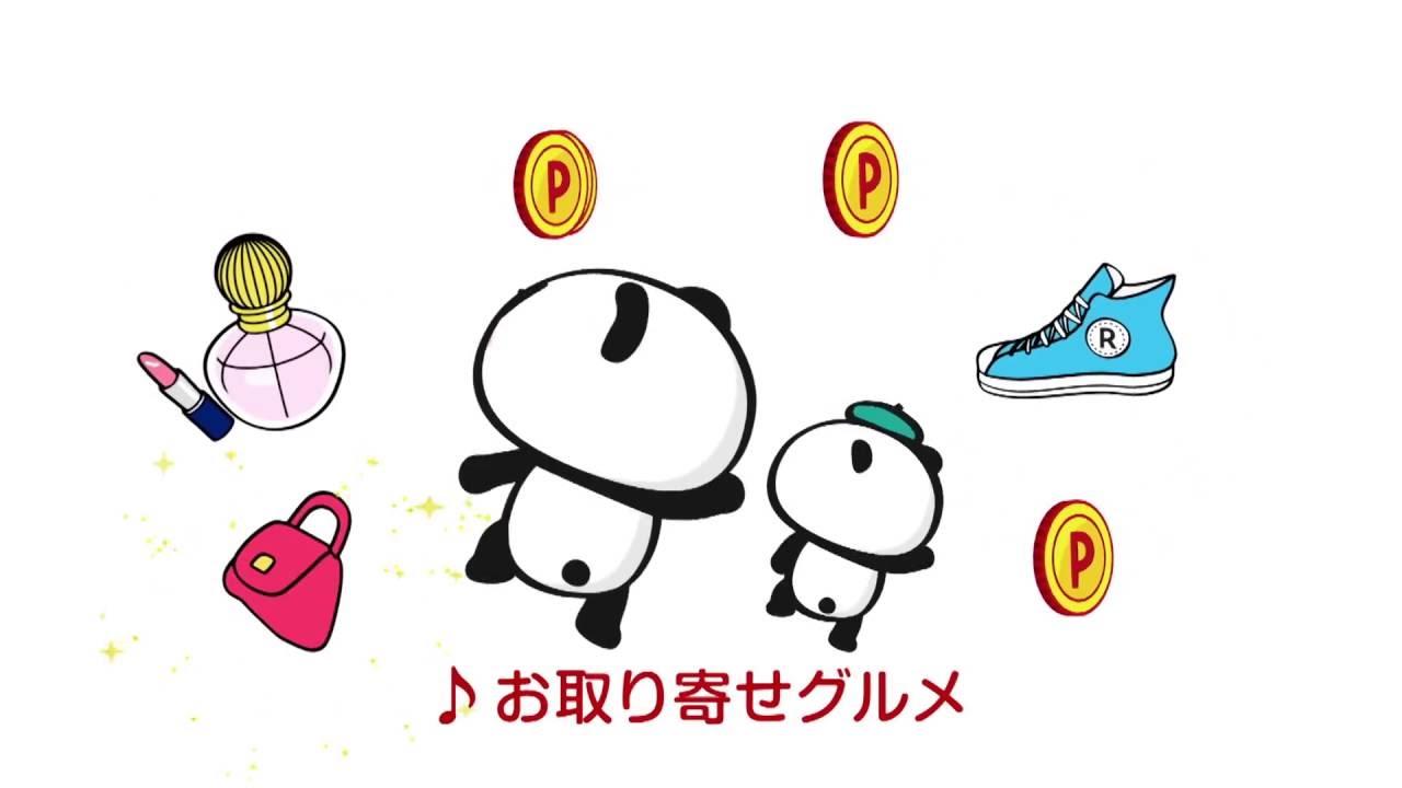 新cmで踊るおパンと小パンダ ポイント贅沢編 お買いものパンダ ファンクラブ