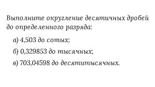 Округление десятичных дробей (до разряда десятых, сотых, тысячных и т.д.; округление заканчивается 0