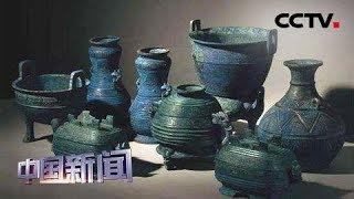 [中国新闻] 新闻观察:中国成功追索曾伯克父青铜组器 | CCTV中文国际