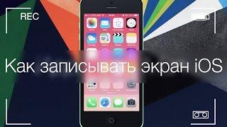 Как снимать видео с экрана IOS 8 [iPhone] [iPad] без JB(Ссылка на сайт emu4ios.net -------------------------------------- Есть свой канал? Тогда подключайся к партнерке и зарабатывай..., 2015-03-31T18:00:23.000Z)