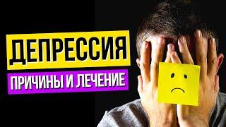 Депрессия Как выйти из депрессии самостоятельно Советы психолога Как я себя подавляю