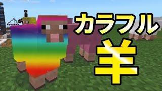 マイクラPE0.15.0のアップデートでカラフル(虹色)に変化する羊が作れ...