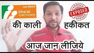 Bharatmatrimony Review | The Real Truth | Varjit Satya screenshot 2