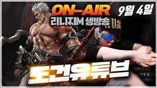 리니지M [도건] 만만 팀 vs 왕 팀 사이하10 질리언7 09.03 (만만 창현 가오 수영 빡태) - 天堂…