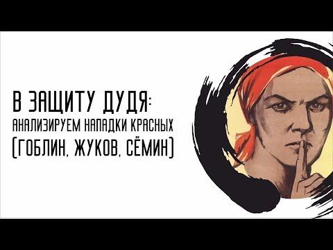 В ЗАЩИТУ ДУДЯ: анализируем нападки красных (Гоблин, Жуков, Сёмин)
