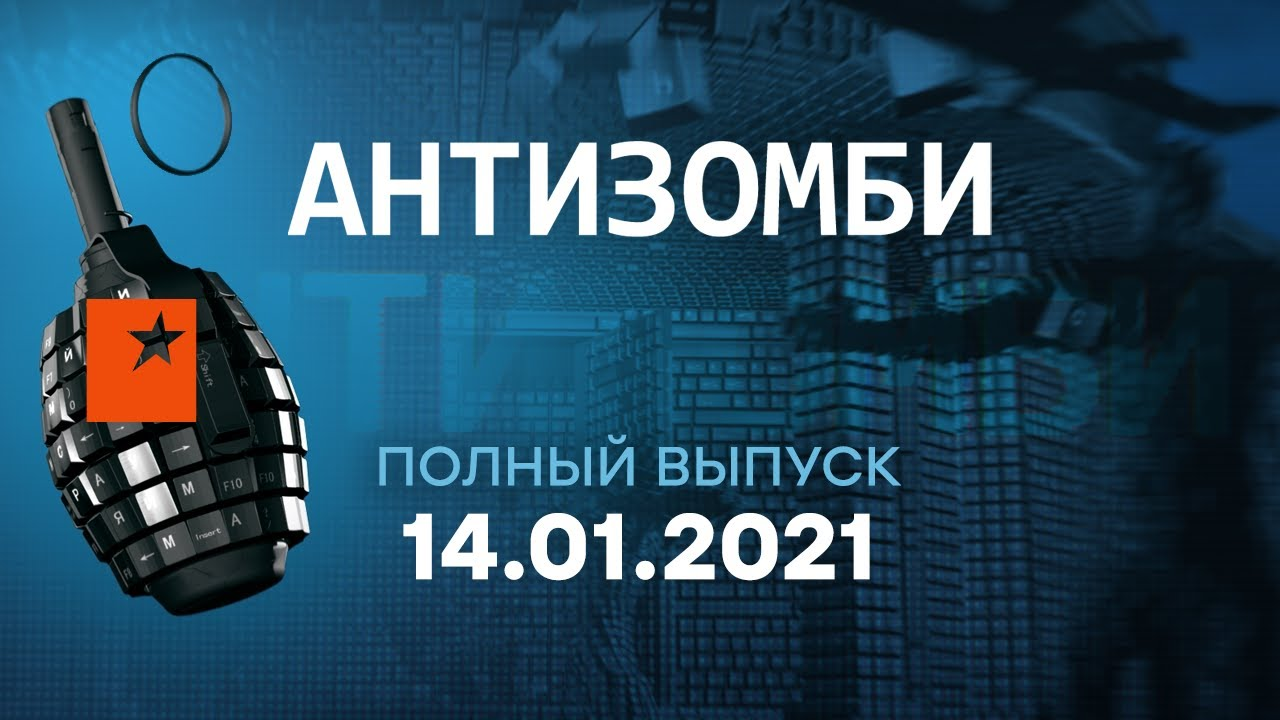 АНТИЗОМБИ выпуск от 14.01.2021 на ICTV