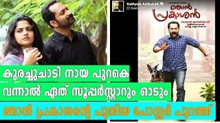 ഞാന് പ്രകാശന്റെ പുതിയ പോസ്റ്റര് പുറത്ത്   #NjanPrakashan   filmibeat Malayalam
