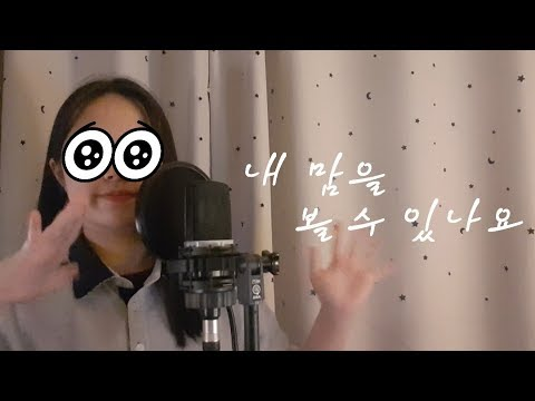 내 맘을 볼 수 있나요 Can You See My Heart - 헤이즈 Heize 호텔델루나 OST ㅣ중학생 커버 COVER