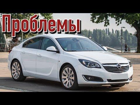 Опель Инсигния слабые места | Недостатки и болячки б/у Opel Insignia I