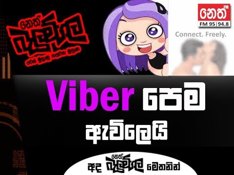 Viber පෙම ඇවිලේ Balumgala 2018-05-11
