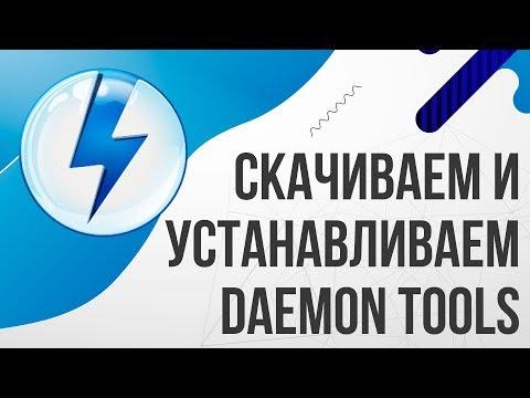 Где скачать и Как установить DAEMON Tools (2019, БЕСПЛАТНО, БЕЗ ВИРУСОВ)