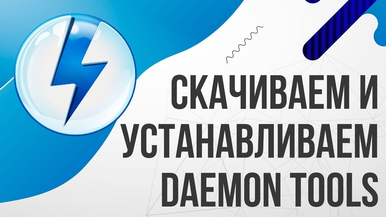5e942a214a3 Где скачать и Как установить DAEMON Tools (2019