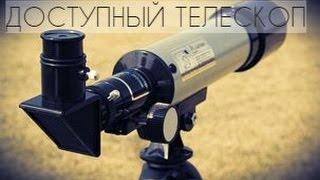 видео где купить телескоп