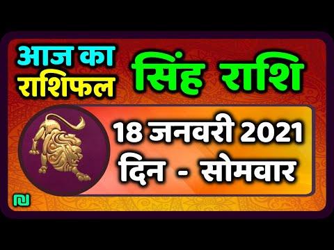 Singh Rashi 18 January 2021 Aaj Ka Singh Rashifal Sinh Rashifal 18 January 2021 Leo Horoscope