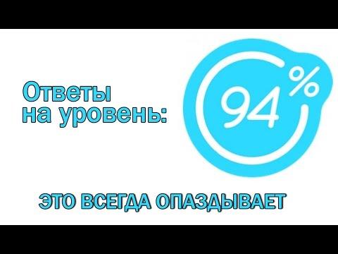 Игра 94% (процента): ответы на 5 уровень [Стили музыки, Париж] #18