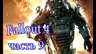 Прохождение Фаллаут 4 Fallout 4 часть 9 Мед Тек Рисерч
