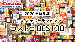 2020 Japan Costco Ranking BEST30 |COSTCO HAUL