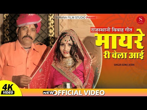 आज तक का सुपरहिट Mayra Geet - Mayre Ri Vela Aayi   Sonu Joshi   Rajasthani Vivah Song   जरूर सुने 4K