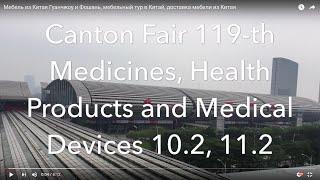 Кантонская ярмарка Canton Fair 119 Медицинское оборудование павильоны 10.2 и 11.2(, 2016-05-05T16:50:42.000Z)