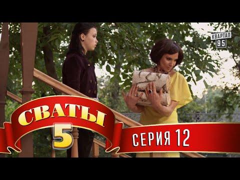 Сваты 5 (5-й сезон, 12-я серия) - Видео онлайн