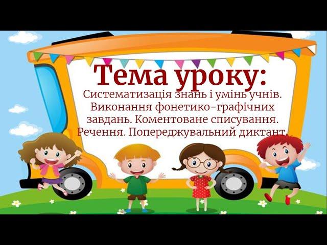 1 клас. Українська мова.  Речення. Виконання фонетико-графічних завдань.