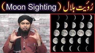 Ro'yat-e-HILAL (Moon Sighting Issue) ka SAHEH Mas'alah ??? (By Engineer Muhammad Ali Mirza) 2017 Video