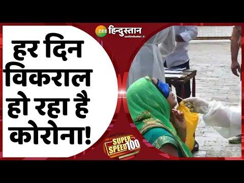 Zee Hindustan Top 100 News : अब तक की 100 बड़ी ख़बरे  Latest News   Nonstop News   Breaking News