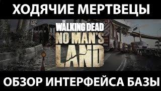 Обзор интерфейса TWD The Walking Dead No Man's Land    на русском