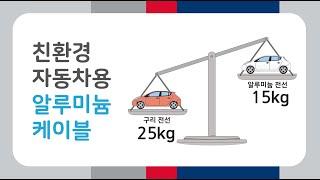 [LS 케이블 TV] 친환경 자동차용 알루미늄 케이블