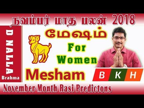 Mesham Rasi Palan (Women)   November Month Rasi Palan (2018)