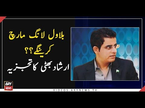 Irshad Bhatti's analysis on Bilawal Bhutto Zardari's proposed 'long march'