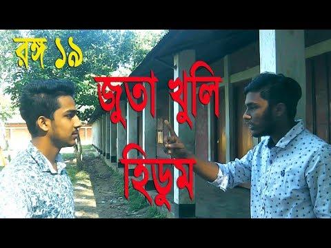 জুতা খুলি হিডুম |  Noakhailla Rongo 19 | নোয়াখাইল্লা রঙ্গ ১৯ | Noakhali Entertainment | Comedy