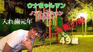 ウナちゃんマン【ノンフィクション/コメディ】 重大ニュース/来年の抱負...