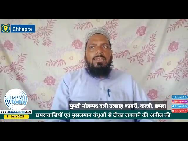 छपरा शहर के काज़ी ने छपरावासियों एवं मुसलमान बंधुओं से टीका लगवाने की अपील की