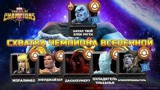 Схватка Чемпиона Вселенной Обзор Задания Марвел Битва Чемпионов Marvel Mcoc Mbch Мбч