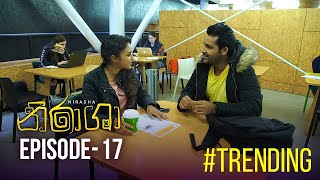 Nirasha | Episode 17 | සතියේ දිනවල රාත්රී 8.30 ට - (2018-12-25) | ITN Thumbnail