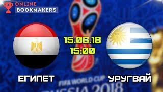 Прогноз и ставки на матч Египет — Уругвай 15.06.2018