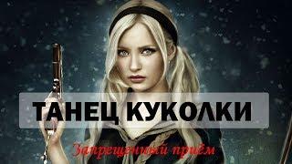 ЗАПРЕЩЕННЫЙ ПРИЁМ / Фильм (2011г.) / Первый танец Куколки