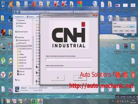CNH EST   installation