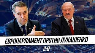 Европарламент против Лукашенко 2:0