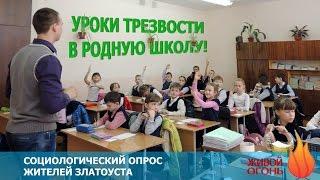 Социологический опрос УРОКИ ТРЕЗВОСТИ В РОДНУЮ ШКОЛУ (Златоуст 13 февраля 2016)