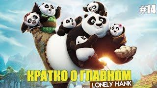 Кунг-Фу Панда 3-[Кратко о Главном]