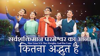 Christian Dance | सर्वशक्तिमान परमेश्वर का आना कितना अद्भुत है | Praise and Worship Song