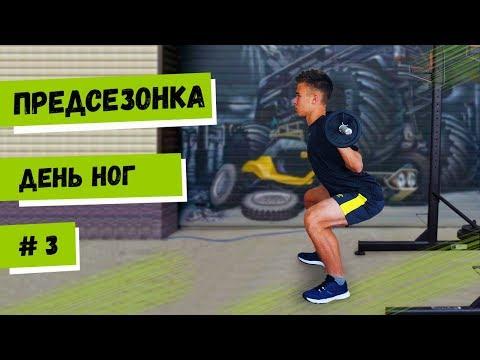 ПРЕДСЕЗОНКА / Тренировка ног / Видео №3