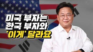 미국 부자 vs 한국 부자 차이점 (주식투자, 재테크,…