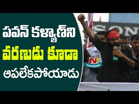 Pawan Kalyan Speech at Vizianagaram Public Meeting | JanaSena Porata Yatra | NTV Entertainment