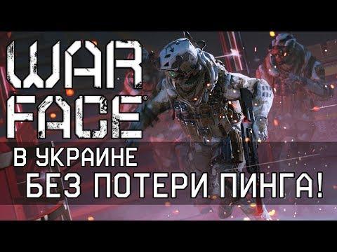 🔥Как играть в Warface с Украины без потери пинга✅ МЕТОД РАБОТАЕТ 100%