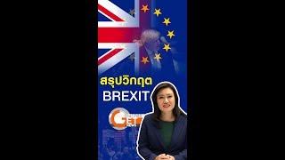 สรุปวิกฤต Brexit ตั้งแต่ต้นจนจบ!
